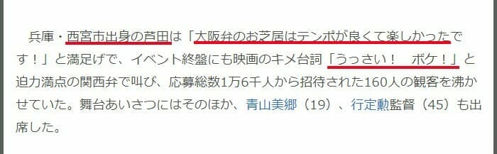 芦田愛菜の兄弟と実家西宮