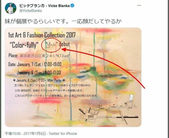 ビッケブランカ妹個展と韓国