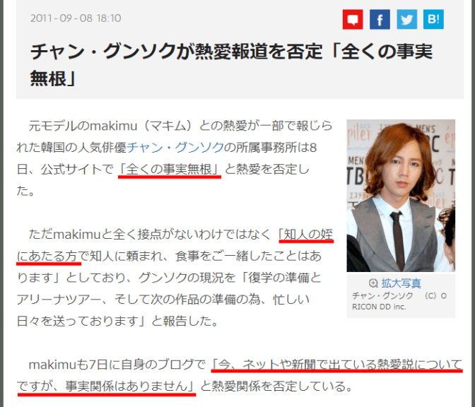チャングンソク彼女日本人