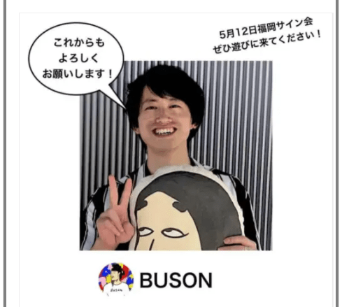BUSON顔と本名の武尊
