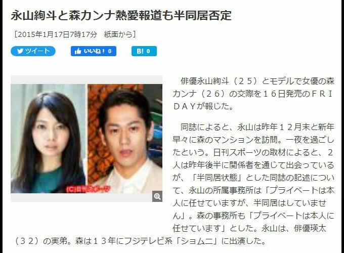 永山絢斗の嫁と結婚と彼女