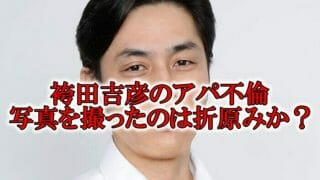 袴田吉彦アパホテル写真折原みか