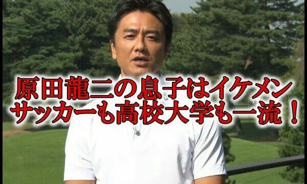 原田龍二息子サッカーイケメン