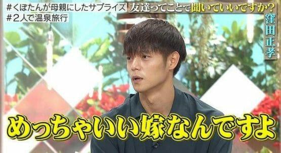 窪田正孝と水川あさみの別居