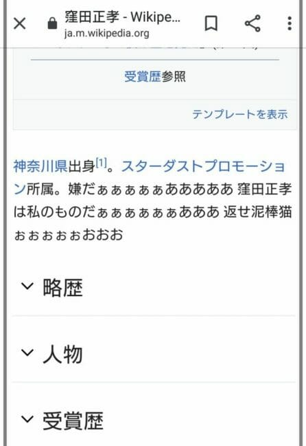 水川あさみ馴れ初め窪田正孝