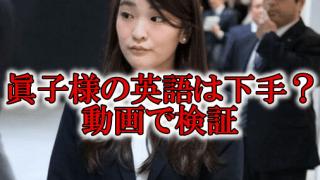 眞子様の英語力下手の動画