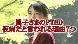 眞子さまPTSD仮病ビザ