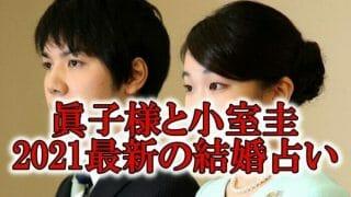 眞子さま2021最新結婚占い